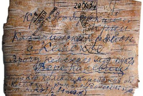 Letter written on bark of tree in cyrillic