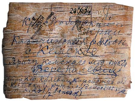 Letter written on bark of tree in cyrillic